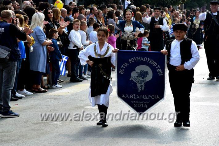 alexandriamou.gr_parelasi18.10.191DSC_0474