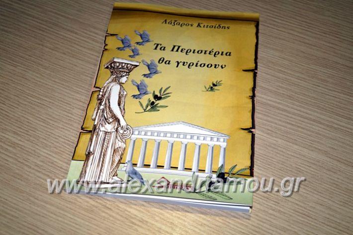 alexandriamou.gr_parousiasi9.12.19_DSC9918
