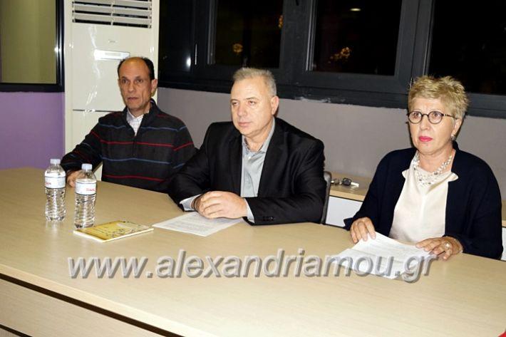 alexandriamou.gr_parousiasi9.12.19_DSC9930