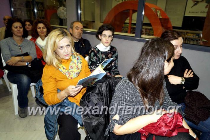 alexandriamou.gr_parousiasi9.12.19_DSC9937