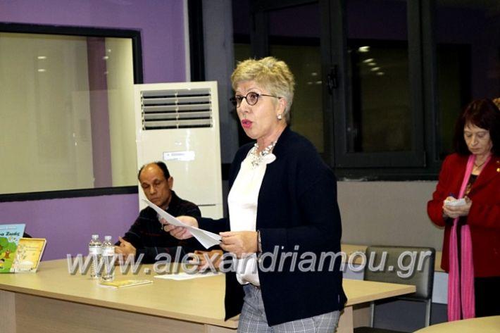 alexandriamou.gr_parousiasi9.12.19_DSC9944