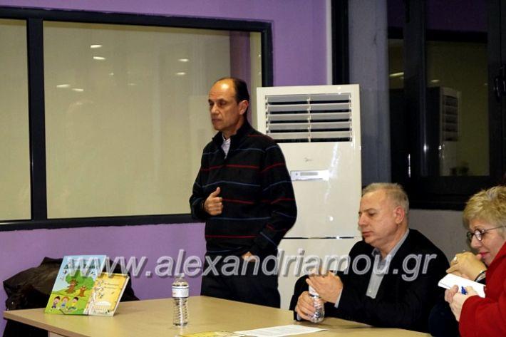 alexandriamou.gr_parousiasi9.12.19_DSC9957