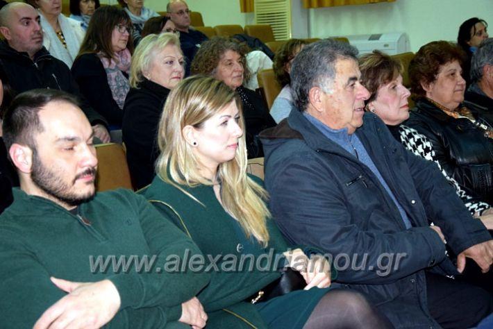 alexandriamou.gr_parousiasi20DSC_0126