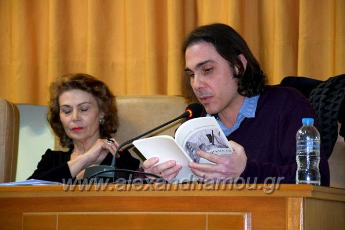 alexandriamou.gr_parousiasi20DSC_0139