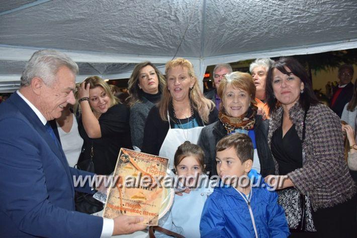 alexandriamou.gr_pita08.10.17090