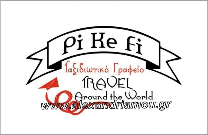 alexandriamou.pikefi1002