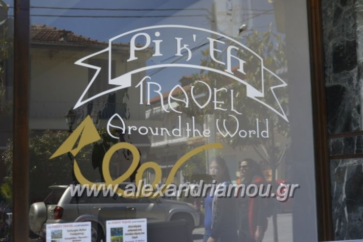 alexandriamou_pikefiegkania2019007