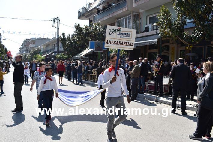 alexandriamou.gr_25sxoliaa018