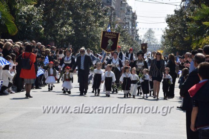 alexandriamou_parelasistratossillogoi2019312