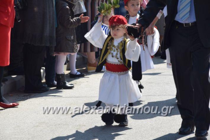 alexandriamou_parelasistratossillogoi2019321