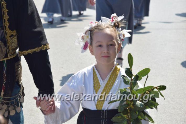 alexandriamou_parelasistratossillogoi2019325