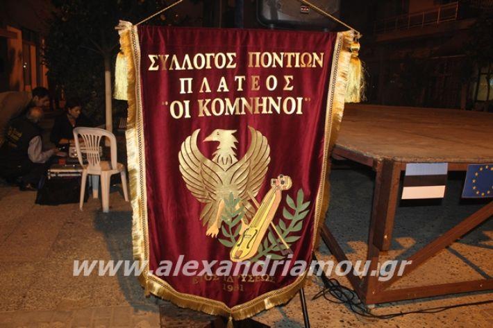 alexandriamou.gr_platyerasmos2019009