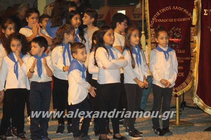 alexandriamou.gr_platyerasmos2019051