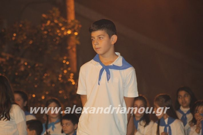 alexandriamou.gr_platyerasmos2019100