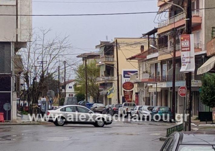 www.alexandriamou.gr_poli1erimia3