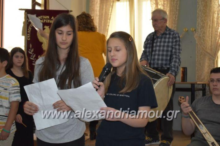 alexandriamou_pontioideisi23.5.19061