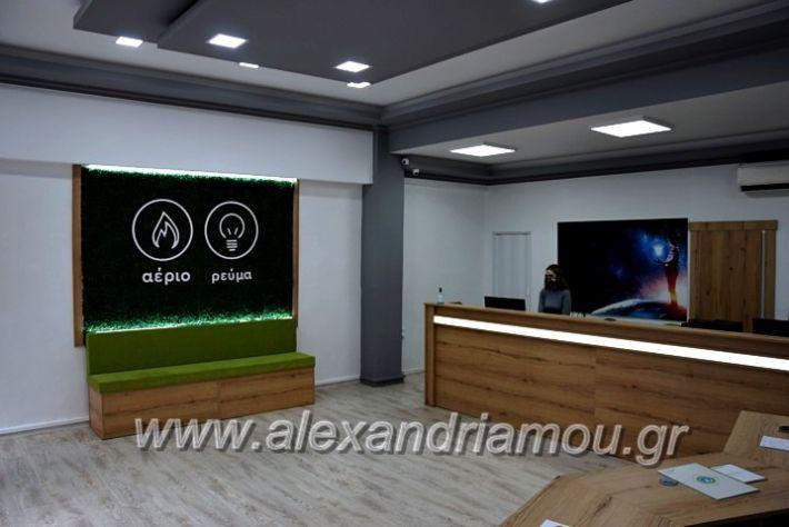 alexandriamou.gr_reuma20DSC_0386