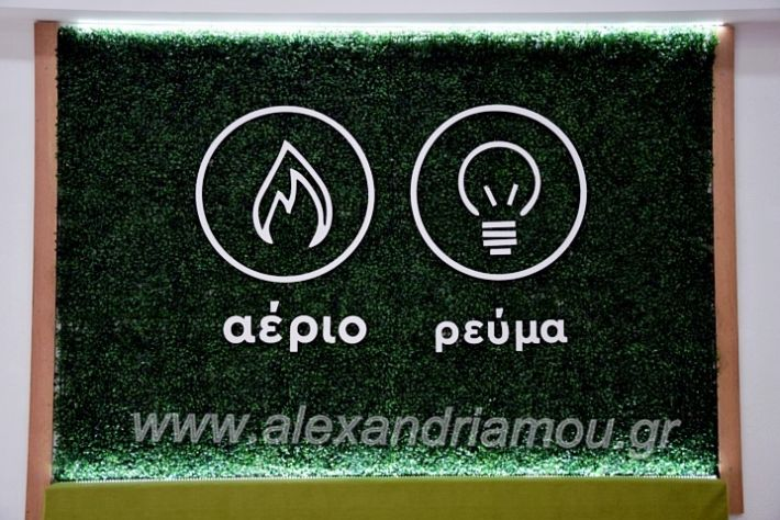 alexandriamou.gr_reuma20DSC_0395