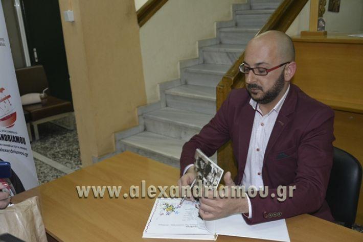alexandiamou.gr_samaravivlio18001