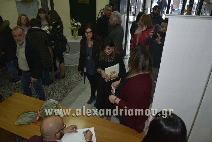 alexandiamou.gr_samaravivlio18012