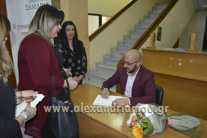 alexandiamou.gr_samaravivlio18013