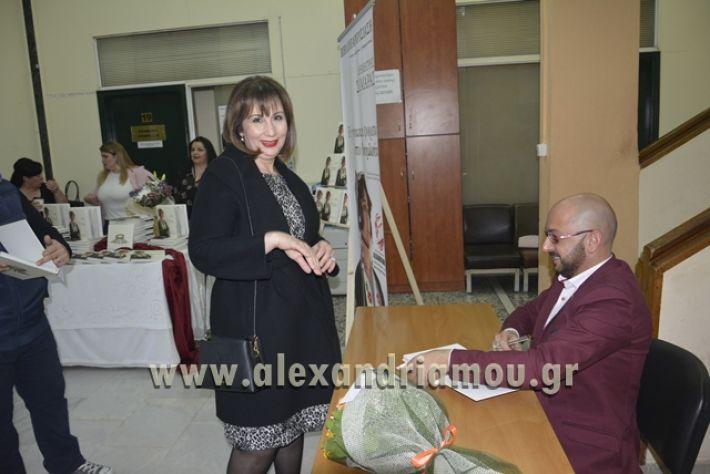 alexandiamou.gr_samaravivlio18015