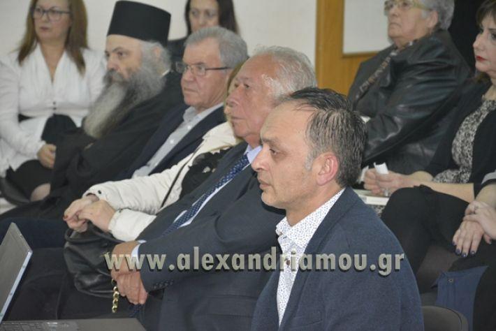 alexandiamou.gr_samaravivlio18040