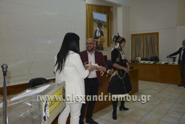alexandiamou.gr_samaravivlio18075