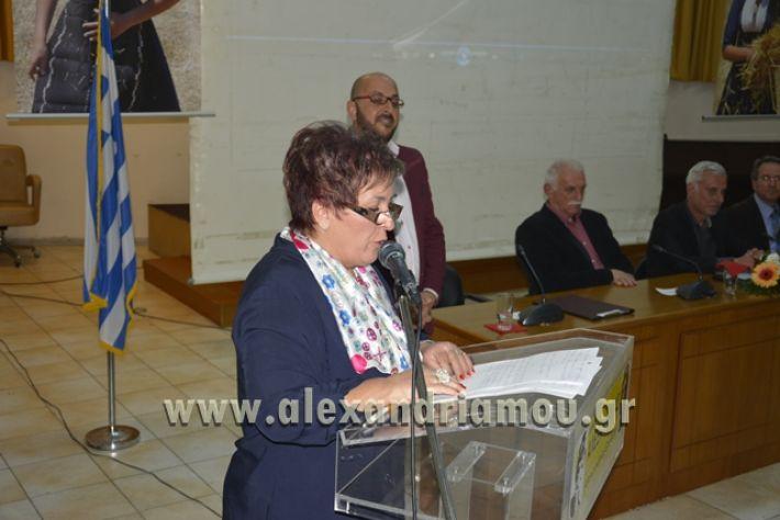 alexandiamou.gr_samaravivlio18102