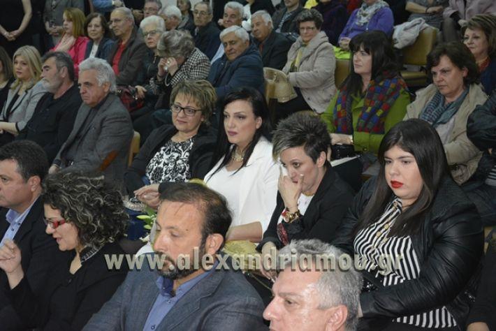 alexandiamou.gr_samaravivlio18106