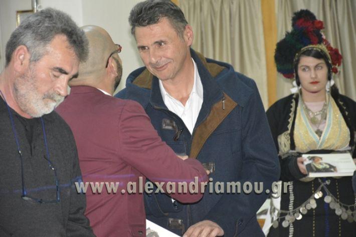 alexandiamou.gr_samaravivlio18119