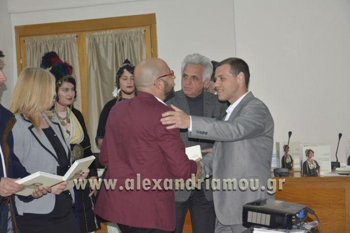 alexandiamou.gr_samaravivlio18126