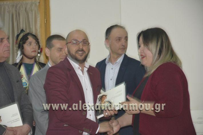 alexandiamou.gr_samaravivlio18128