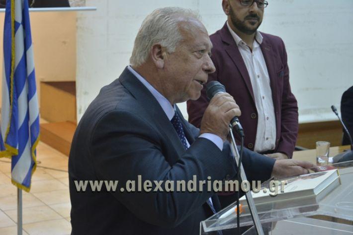 alexandiamou.gr_samaravivlio18130
