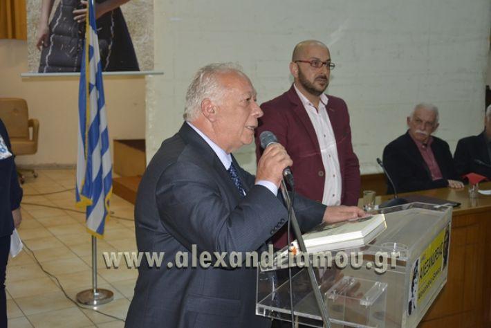 alexandiamou.gr_samaravivlio18131