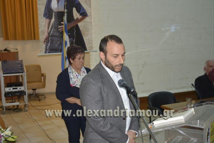 alexandiamou.gr_samaravivlio18133