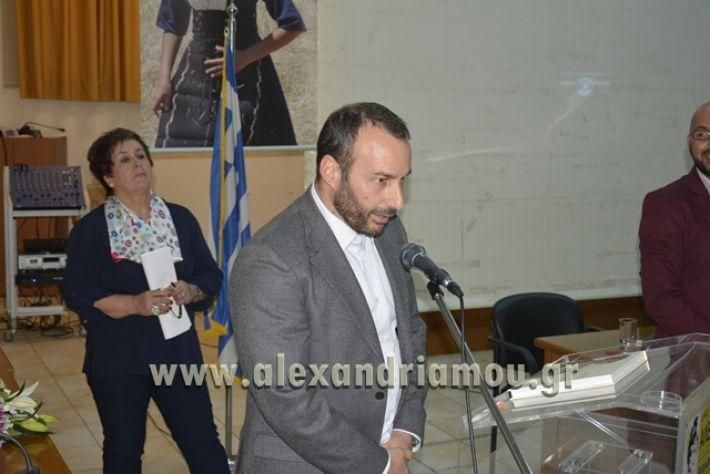 alexandiamou.gr_samaravivlio18134