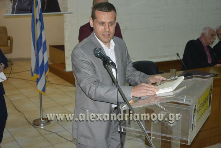 alexandiamou.gr_samaravivlio18152