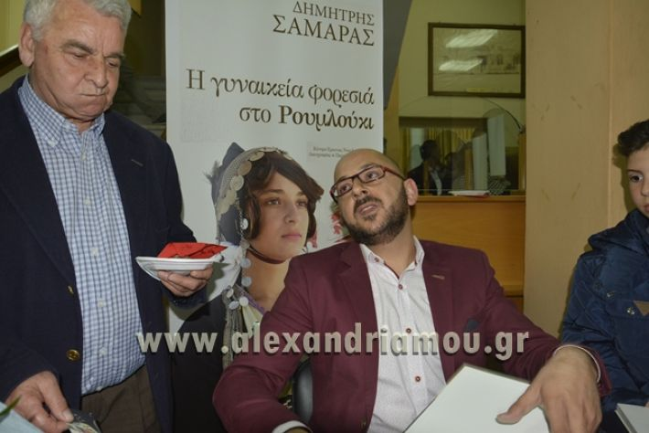 alexandiamou.gr_samaravivlio18198