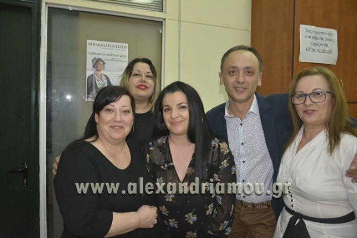 alexandiamou.gr_samaravivlio18215