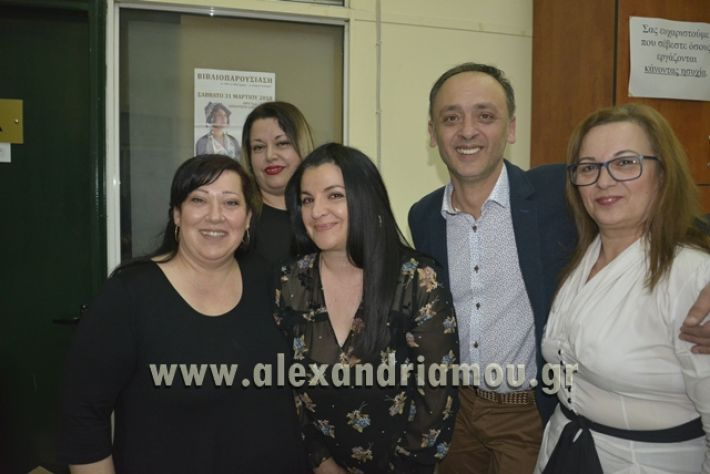 alexandiamou.gr_samaravivlio18217