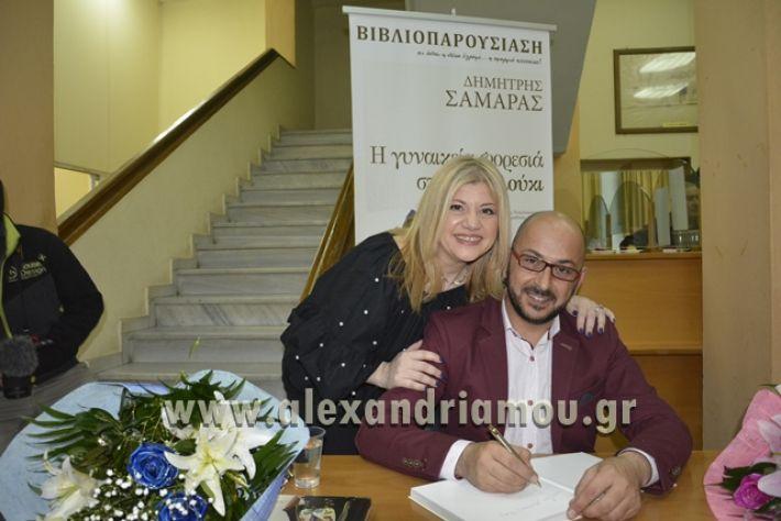 alexandiamou.gr_samaravivlio18235