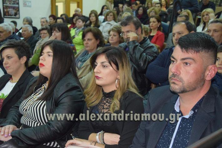 alexandiamou.gr_samaravivlio2018014