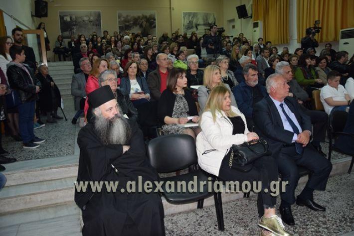 alexandiamou.gr_samaravivlio2018025