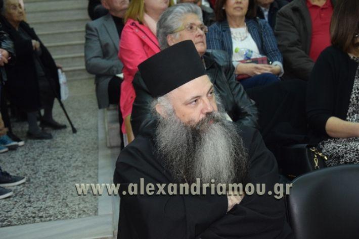 alexandiamou.gr_samaravivlio2018026