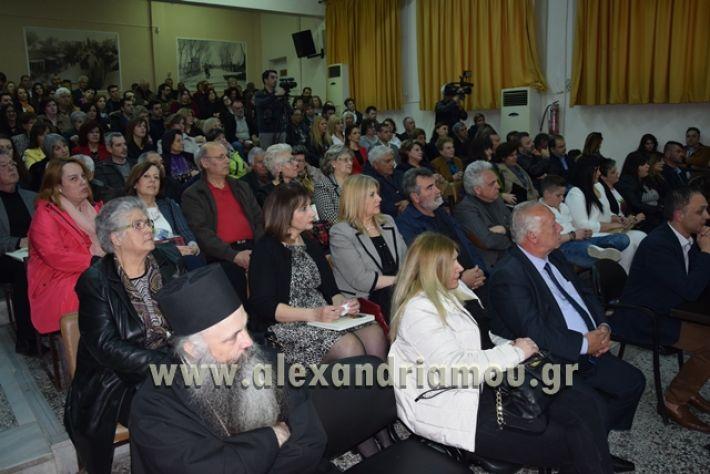 alexandiamou.gr_samaravivlio2018028