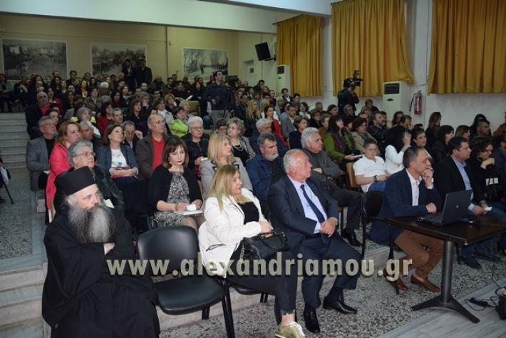 alexandiamou.gr_samaravivlio2018031