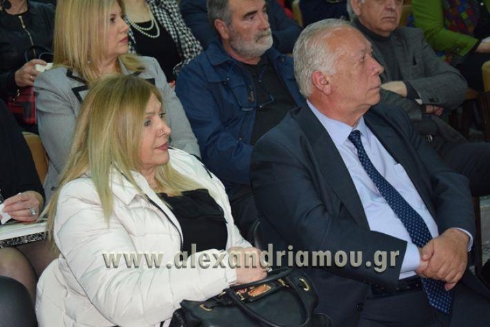 alexandiamou.gr_samaravivlio2018035
