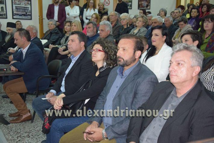 alexandiamou.gr_samaravivlio2018038
