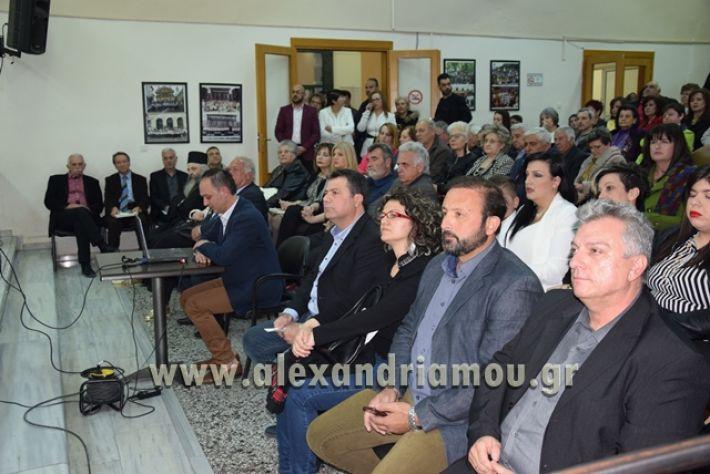 alexandiamou.gr_samaravivlio2018039